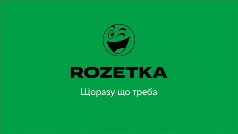 Точка видачі ROZETKA вже відкрита!