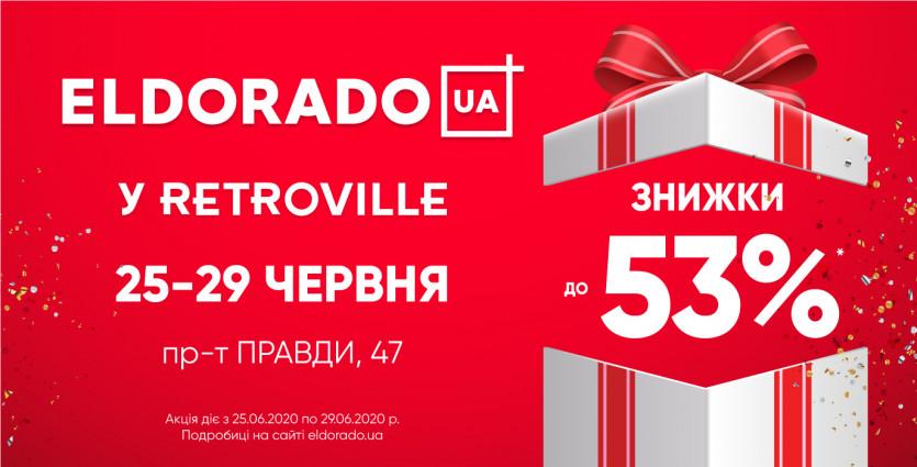 Відкриття нового магазину Eldorado в ТРЦ Retroville