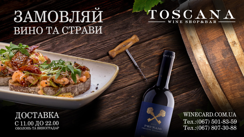 Toscana wine bar працює на самовивіз!