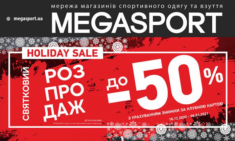 Відкриття мультибрендового магазину MEGASPORT