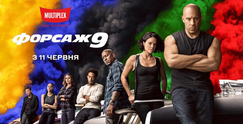 Прем'єри кінотеатру Multiplex на червень!