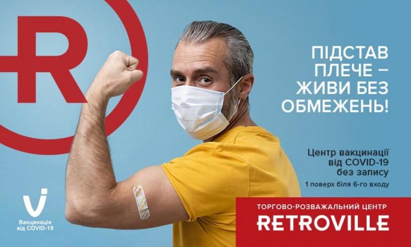 Центр масової вакцинації у ТРЦ Retroville - ВІДКРИТО!