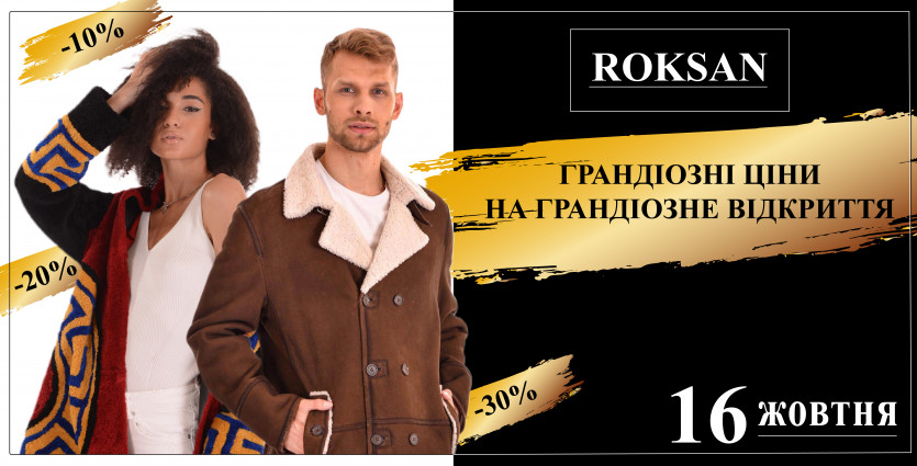 Відкриття нового магазину Roksan