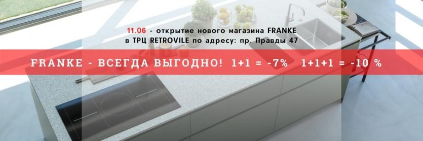 Відкриття фірмового магазину FRANKE 11.06.2020 р.