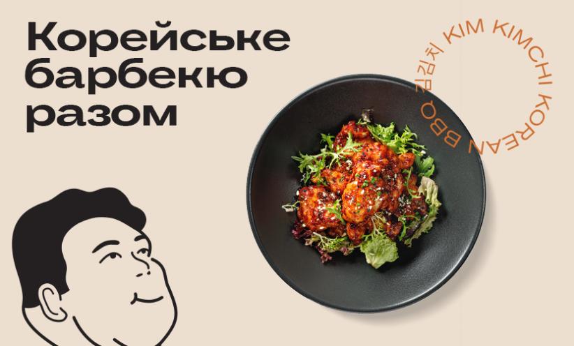 Відкриття першого ресторану корейського BBQ – Корейська їжа разом