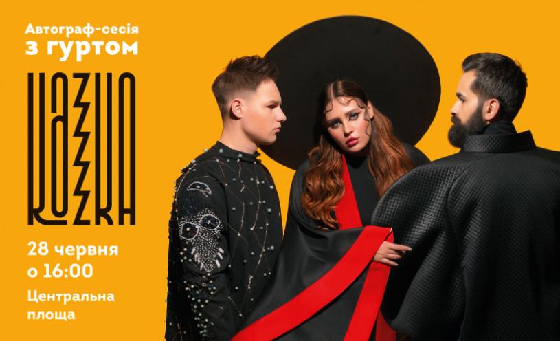 Автограф-сесія гурту KAZKA в ТРЦ Retroville!