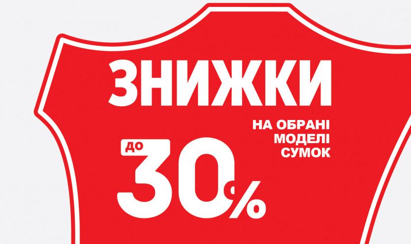 Знижки на обрані моделі сумок до -30%!