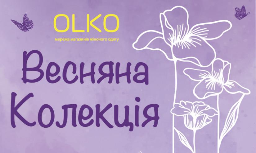 Зустрічай ВЕСНЯНУ КОЛЕКЦІЮ від OLKO!