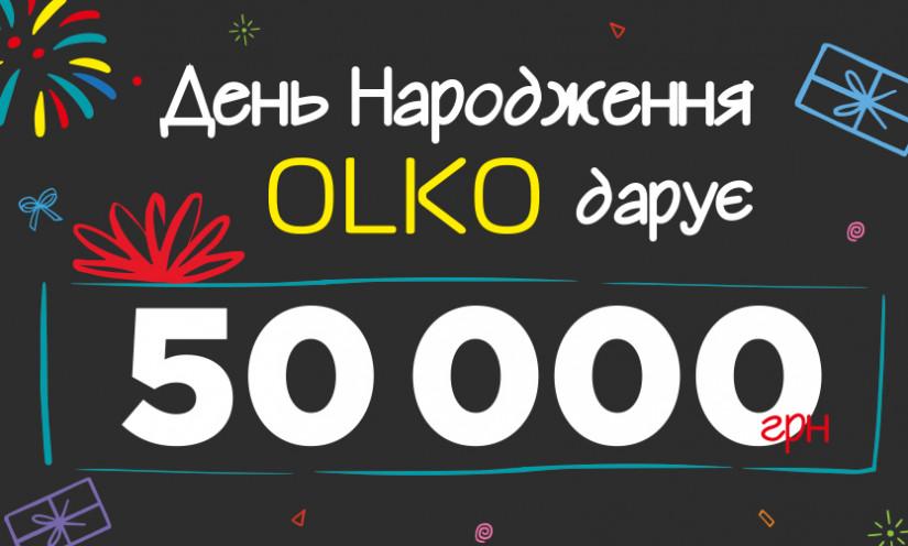 На честь Дня Народження OLKO дарує 50 000 грн на шопінг