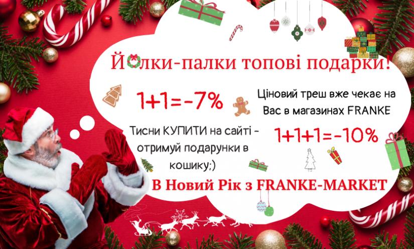 Йолки-палки топові подарки в магазинах FRANKE