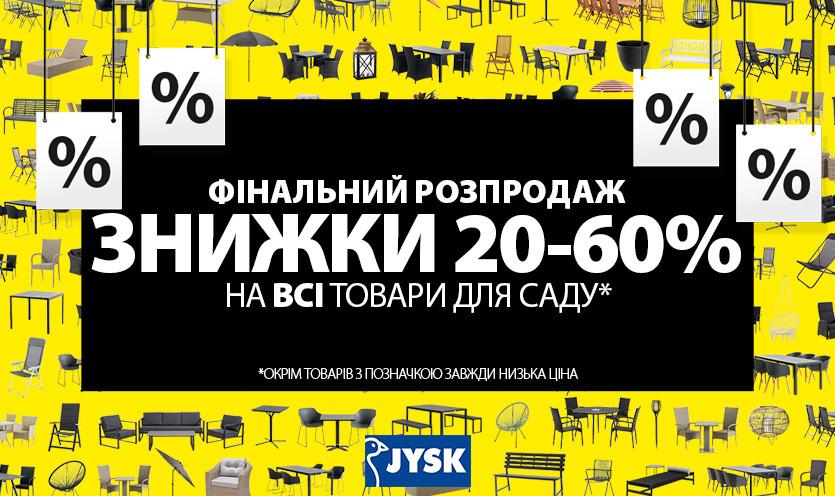 Фінальний Розпродаж в JYSK