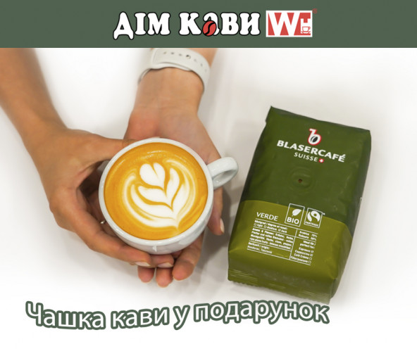 Купуй будь-яку пачку кави та отримай подарунок