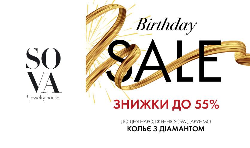 Святкуємо День Народження SOVA! Знижки до - 55%