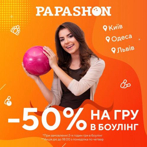 -50% на боулінг у Papashon!