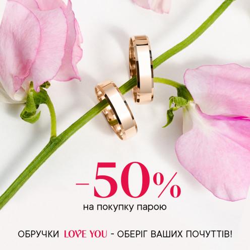-50% на покупку ОБРУЧОК парою