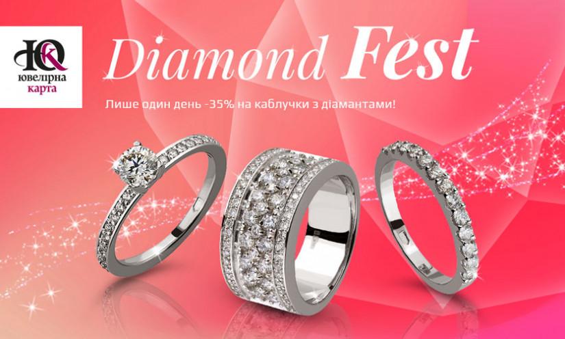 Diamond Fest в ЮК!