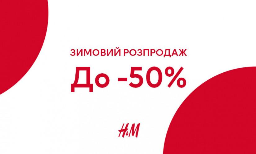 Зимовий розпродаж в Н&M